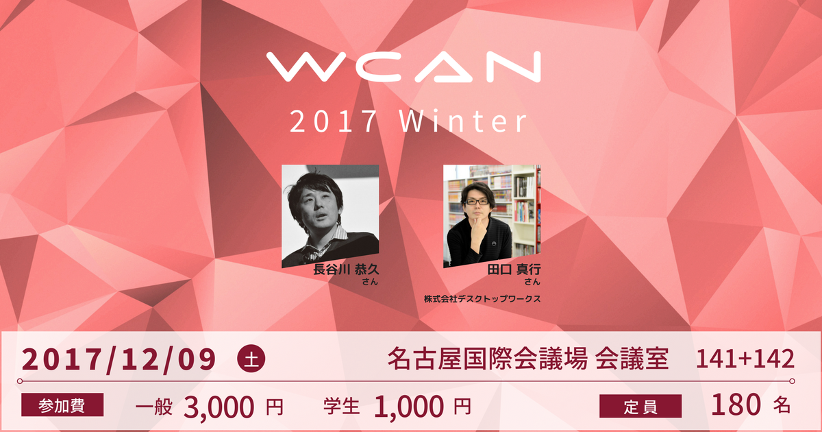 WCAN 2017 Winter