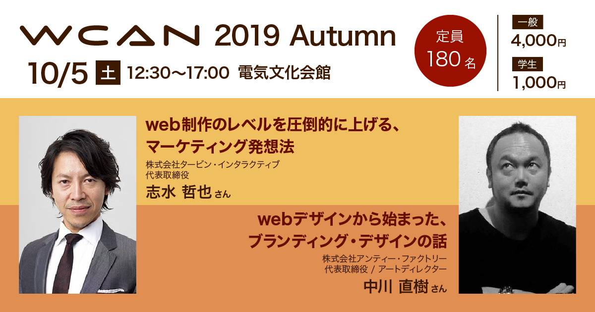 WCAN 2019 Autumn