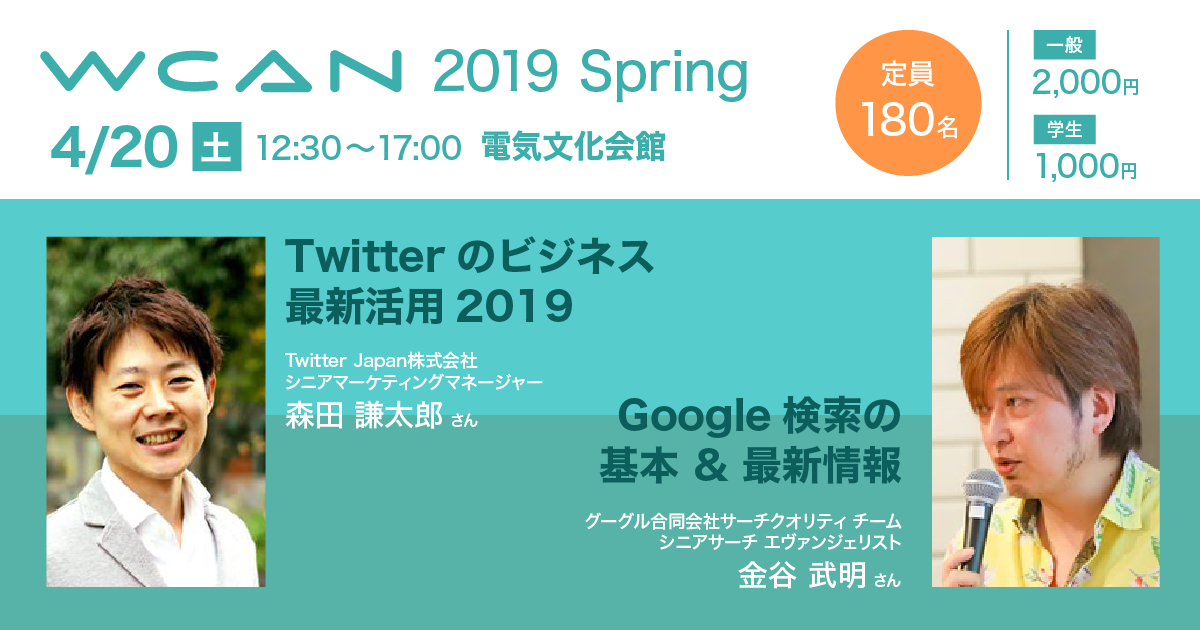 WCAN 2019 Spring