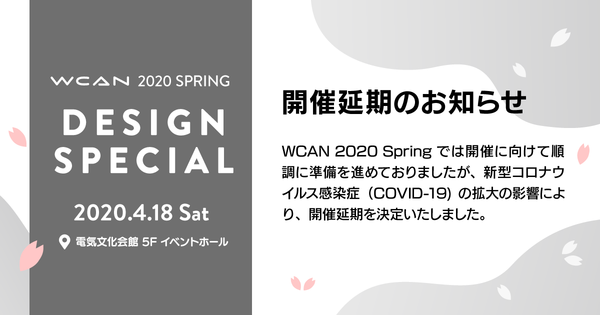 WCAN 2020 Spring