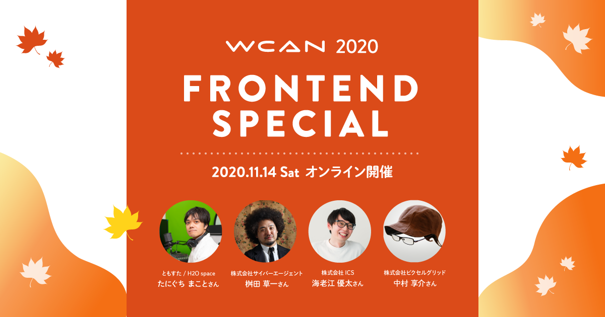WCAN 2020 Frontend Special